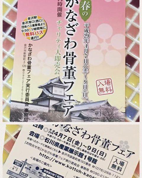明日4月7日から9日まで、金沢骨董フェアに出店のためお休みいたします